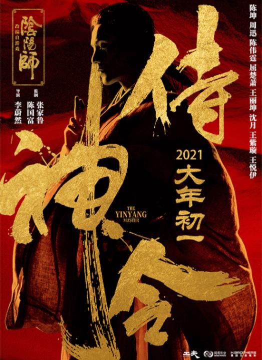 poster original chinês do sonho do mestre yin yang da eternidade