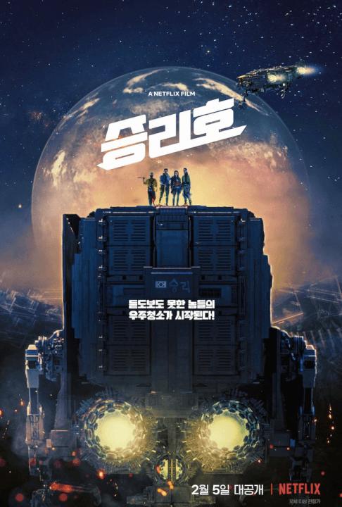 poster do netflix de varredores espaciais de sucesso de bilheteria do espaço coreano
