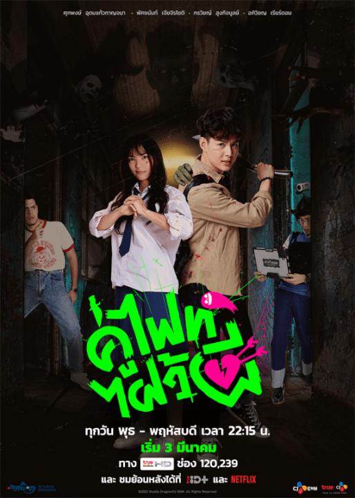 T Drama Lets Fight Ghost, temporada 1, elenco do enredo, trailer do episódio, cronograma de lançamento pôster