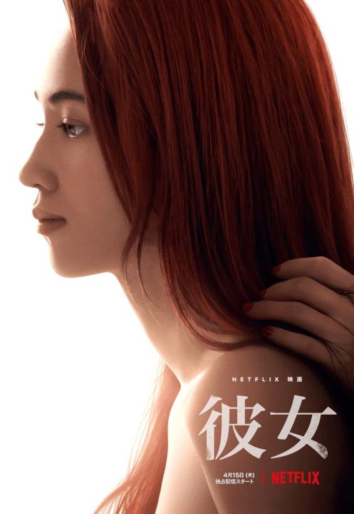 Viagem ou pôster de suspense psicológico japonês chegando à Netflix em abril de 2021