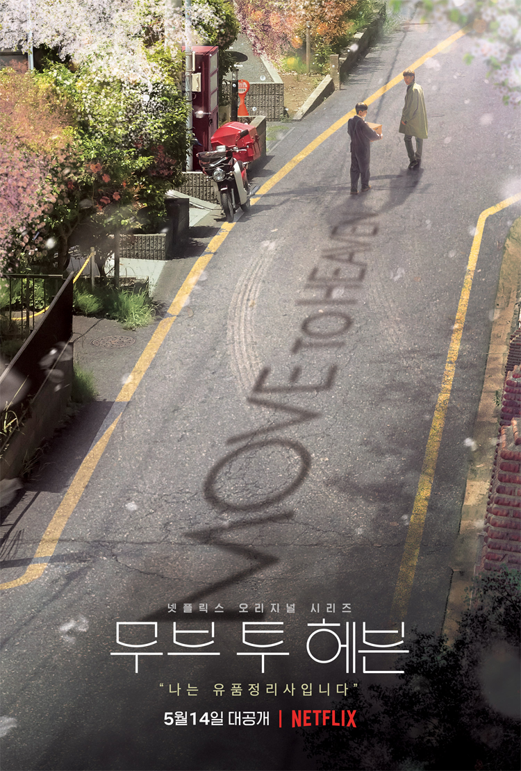 mude para o céu pôster da primeira temporada do netflix k drama