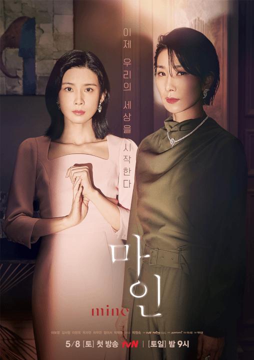 netflix k drama mine, temporada 1, trailer do elenco da trama e pôster com a programação de lançamento do episódio