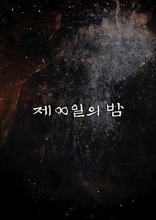 K drama thriller a 8ª noite está chegando ao netflix em julho de 2021 pôster