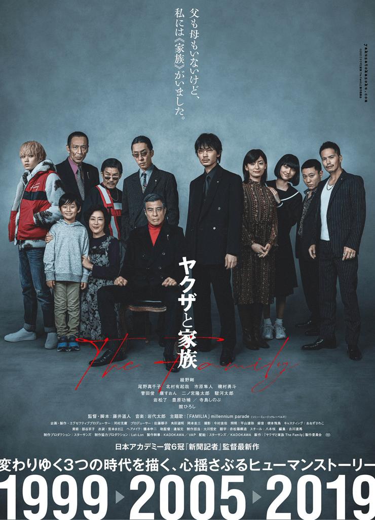 Pôster de filme dramático policial japonês Uma família com tudo o que sabemos até agora